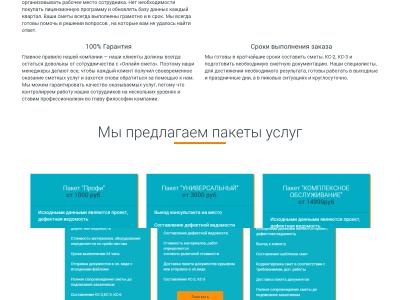 Проект Смета-Онлайн