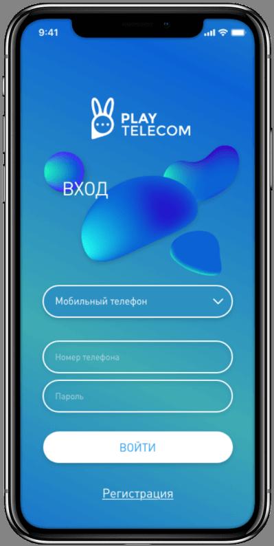 Приложение PlayTelecom