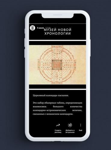 Мультимедийный Музей Новой Хронологии