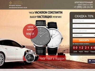 Проект Часы Вашерон Константин